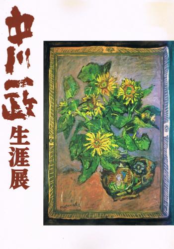 中川一政の画像 p1_27